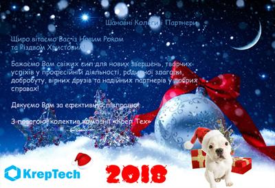 Вітаємо всіх із Новим Роком та Різдвом Христовим!