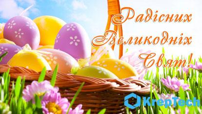 Сердечно вітаємо Вас зі світлим і радісним Днем Христового Воскресіння!
